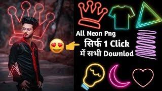 neon png download - मुफ्त ऑनलाइन वीडियो