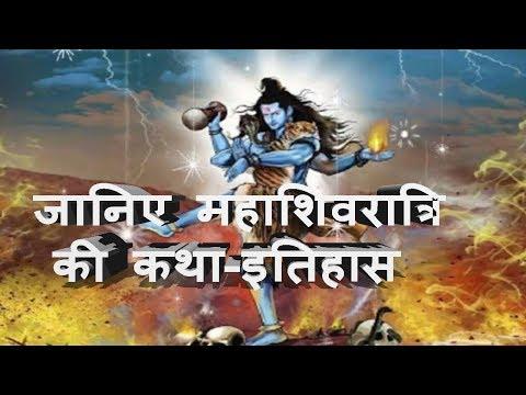 आज है महाशिवरात्रि जानिए कथा एवम इतिहास | History and how to worship mahashivratri pooja