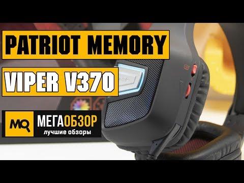 Patriot Memory Viper V370 RGB 7.1 обзор наушников