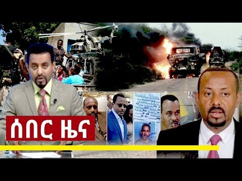 esat-breaking-amharic-daily-news-today-june-5-2018