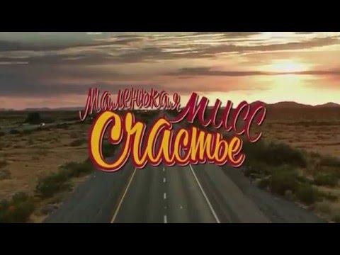Песнь о счастье фильм смотреть онлайн