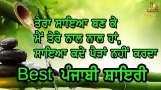 ਸ਼ਾਇਰੀ ਪੰਜਾਬੀ   Mind Relaxing Punjabi Shayari   Best Punjabi Poets   Motivational Quotes/Status