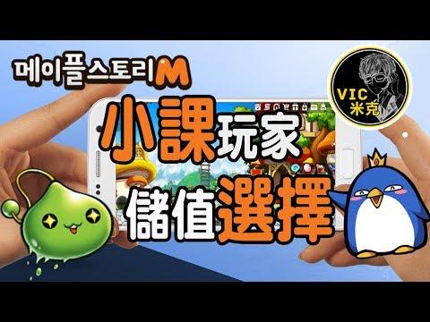 【楓之谷M】推薦小課玩家禮包CP值最高玩法
