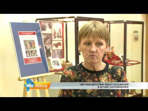 Новости Псков 28.12.2016 # Друзья детства