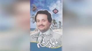 مازيكا Dhahkat Habeebi فؤاد سالم - ضحكة حبيبي تحميل MP3