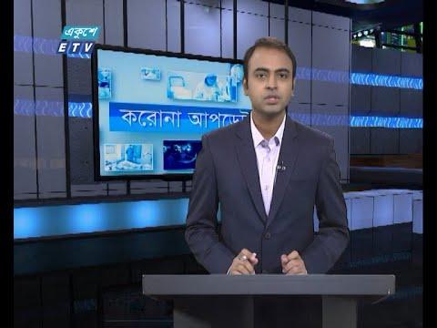 Special Bulletin Corona Virus || করোনা আপডেট || 01 PM || 31 October 2020 || ETV News