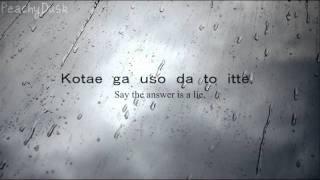 Shiroki Yuutsu 白き湯打つ [ENGLISH] Lyrics