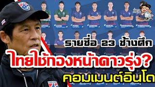 คอมเมนต์ชาวอินโดหลังไทยประกาศรายชื่อ 23 ผู้เล่นชุดลุยศึกฟุตบอลโลกรอบคัดเลือก