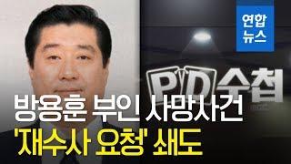 'PD수첩' 방용훈 부인 사망 재조명…'재수사 국민청원' 쇄도 / 연합뉴스 (Yonhapnews)