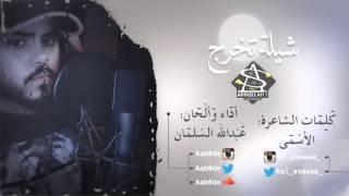 تحميل اغاني شيلة تخرج اداء عبدالله السلمان MP3