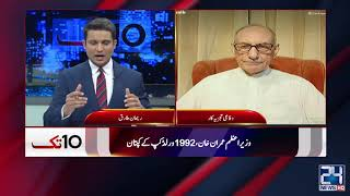PM Imran Khan's Clear Announcement Over Foreign Policy    10 Tak   16 Jul 2021   24 News HD