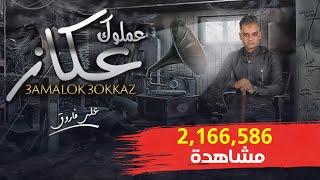 """اغنيه """" عملوك عكاز و اتسندو عليك بعدين نسيوك """" علي فاروق - 3amalok 3okaz Ali Farouk تحميل MP3"""