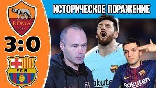 Рома - Барселона 3:0 (4:4) | Барселона вылетает из Лиги Чемпионов | Кто виноват?