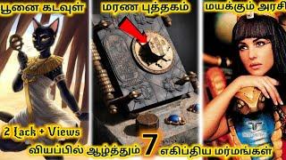 மர்மங்கள் நிறைந்த 7 எகிப்திய உண்மைகள் | Egypt Facts In Tamil | Tamil Factory