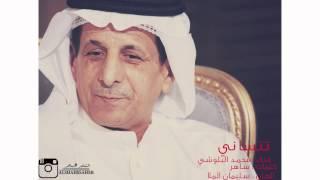 اغاني طرب MP3 ساهر و محمد البلوشي - تنساني تحميل MP3