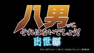 The 8th son? Are you kidding me?Anime Trailer/PV Online