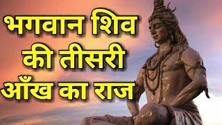 भगवान शिव की तीसरी आँख का राज | Lord Shiva Shankar Third Eye Mystery In Hindi 2017 😱👁🙏