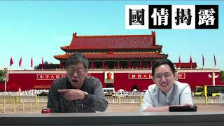 習近平南巡為港珠澳大橋開光〈國情揭露〉2018-10-19b