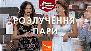 Розлучення пари | Шоу Мамахохотала | НЛО TV