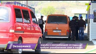 Борьба с контрабандой: от Одессы требуют разоблачения схем в портах