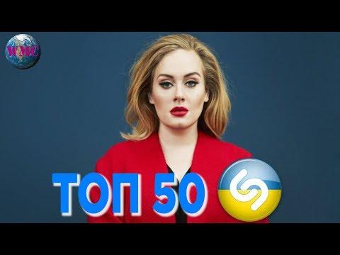 ТОП 50 ЛУЧШИХ ПЕСЕН SHAZAM (УКРАИНА) - 23 Января 2019