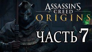 Assassin's Creed Origins ЧАСТЬ 7 ПРОХОЖДЕНИЕ.
