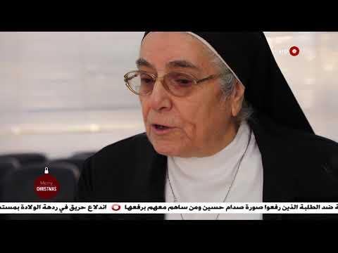 شاهد بالفيديو.. الاختان... سوزان وناهدة اخر الراهبات اللاتي بقين في مدينة البصرة