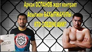 Арман Оспанов Arman Ospanov Новости ММА выпуск # 26 #mma #knockouts #TopMMA