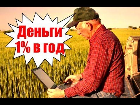 Льготное кредитование фермеров. Кредиты под 1-5% годовых.