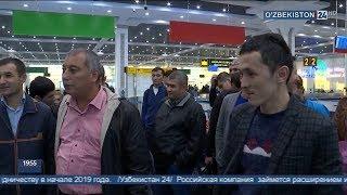Возвращение группы узбекских мигрантов из Российской Федерации
