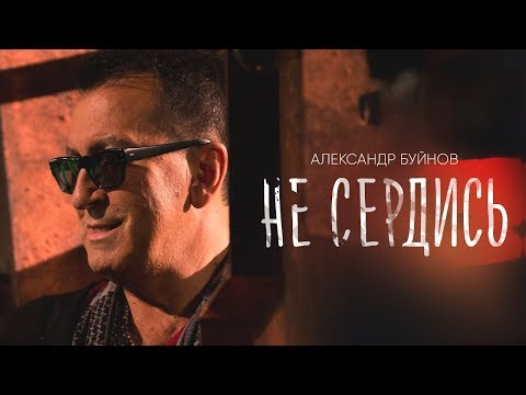 "Александр Буйнов – ""Не сердись"""