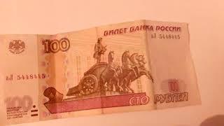 100 рублей с красивым номером, купюры России с редкими номерами.