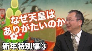 2017新年特別編3 なぜ天皇はありがたいのか 〜日本の自由の象徴〜