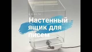 Видео настенной урны