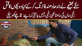Nephew kills two little cousins, leaving parents injured | Juram Anjam - Episode 543