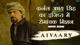 Colonel Abhay Singh Ka Egypt Mein Romanchak Mission   Movie scene   Aiyaary   Manoj   Neeraj Pandey