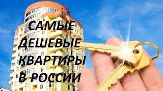 Самые дешевые квартиры в России. Город Инта Республика Коми