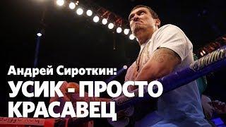 Андрей Сироткин: Усик - красавец. Без вопросов