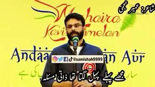 Mujay pehle pehal lagta tha zaati masla hai Lyrics | UMAIR