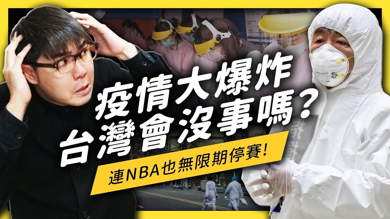 連好萊塢明星都確診!社區傳播是否無法避免?台灣的我們該怎麼做才能自保?| 志祺七七
