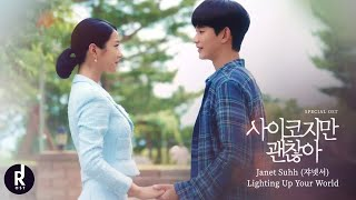 Janet Suhh - Lighting Up Your World | It's Okay to Not Be Okay (사이코지만 괜찮아) SPECIAL OST MV | ซับไทย