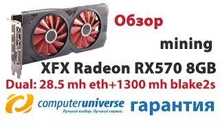 Обзор XFX Radeon RX570 8GB майнинг, гарантия computeruniverse