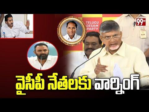 Chandrababu Strong Warning to YCP Leaders over Kodela Demise   99 TV Telugu