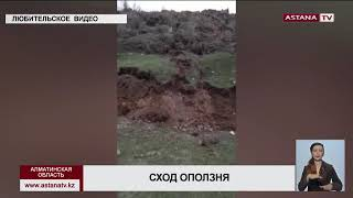 Оползень сошел на дорогу вблизи озера Кольсай в Алматинской области