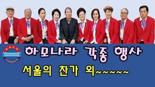 하모니카 인터넷강의  축하 공연 --하모나라 ( 김희수 )
