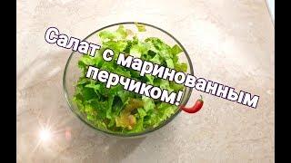 Яичная диета, день 10. Лёгкий салат с маринованным перцем
