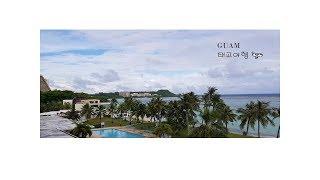 괌 태교여행 / 4 Days In GUAM ♡