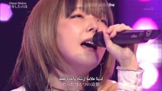 KOENOKATACHI-[Aiko~Koiwoshitanowa][NHKG-Live]-Arabic