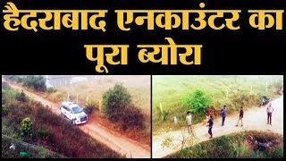 Hyderabad Encounter के बाद Police ने बताया, सुबह 3 से 6 के बीच क्या क्या हुआ था?