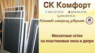 Москитные сетки на левом берегу от компании «Okna-Shop» интернет магазин - видео